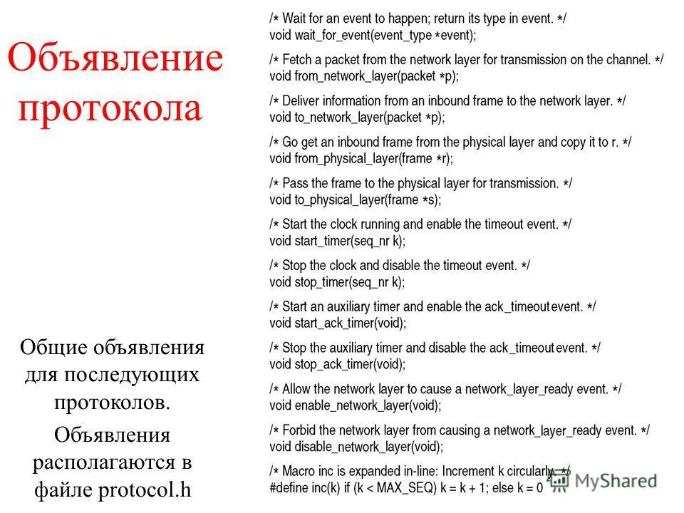 Объявление протокола Общие объявления для последующих протоколов. Объявления располагаются в файле protocol.h