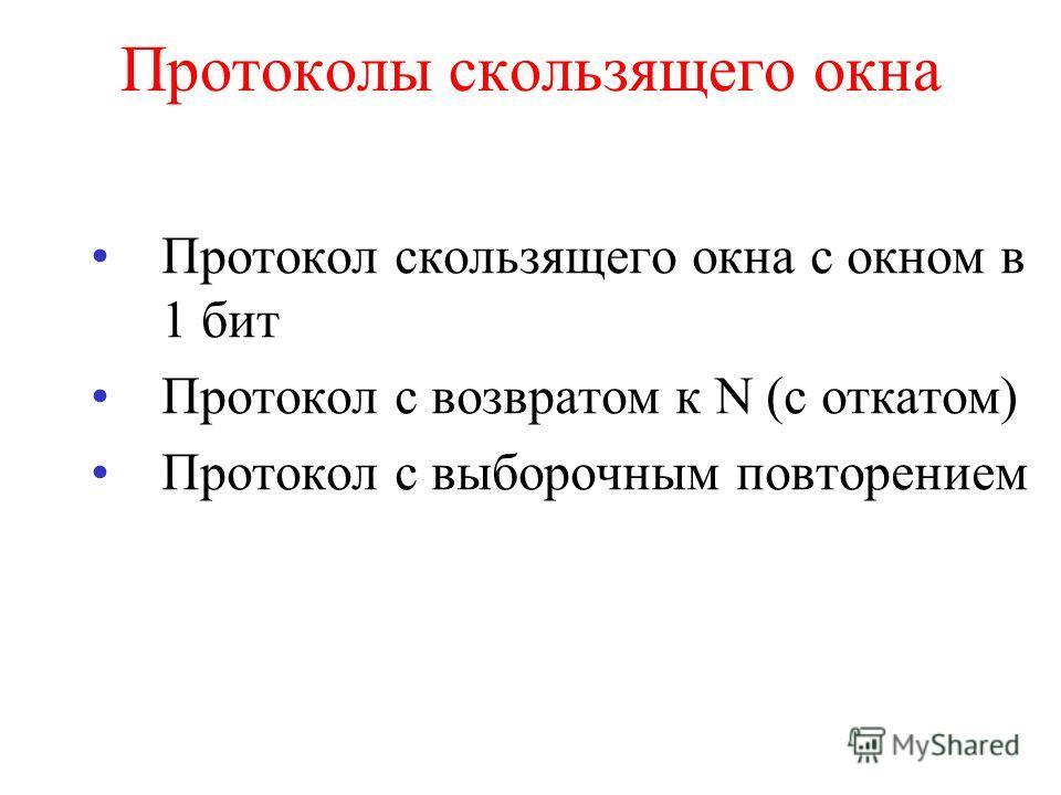 Протоколы скользящего окна Протокол скользящего окна с окном в 1 бит Протокол с возвратом к N (с откатом) Протокол с выборочным повторением