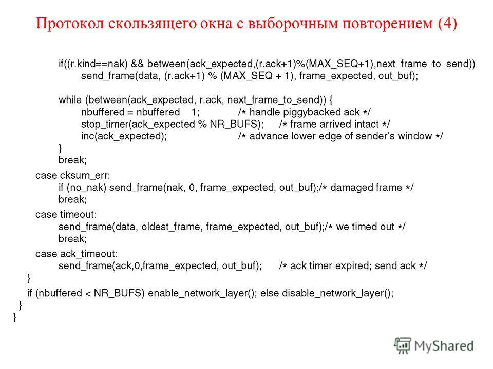 Протокол скользящего окна с выборочным повторением (4)