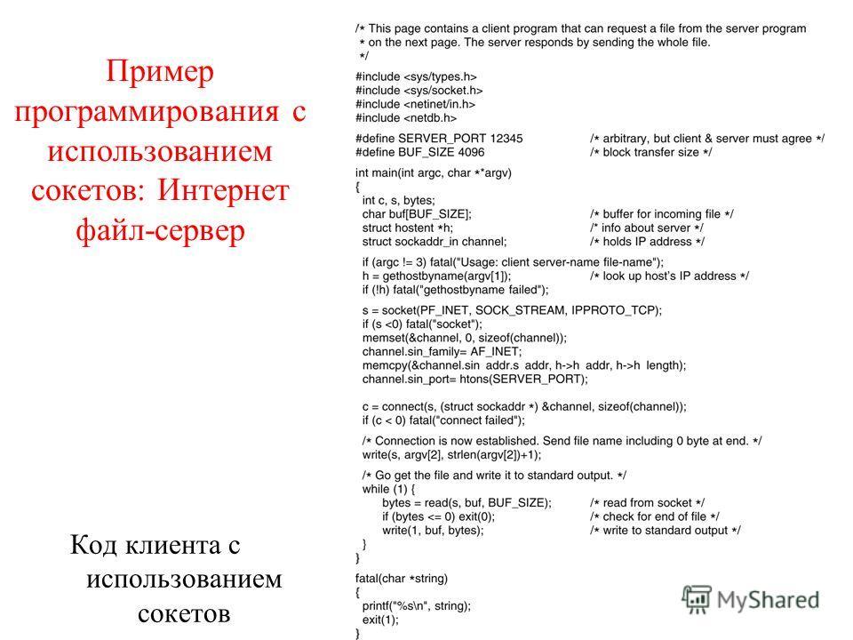 Пример программирования с использованием сокетов: Интернет файл-сервер Код клиента с использованием сокетов 6-6-1