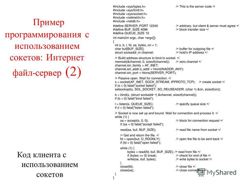 Пример программирования с использованием сокетов: Интернет файл-сервер (2) Код клиента с использованием сокетов