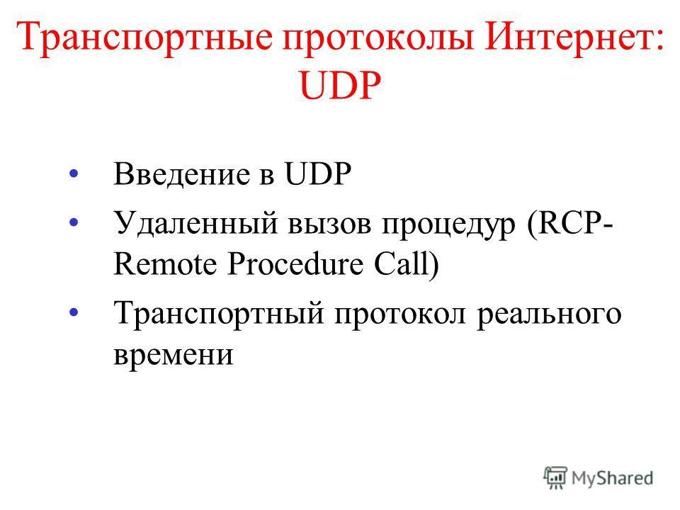 Транспортные протоколы Интернет: UDP Введение в UDP Удаленный вызов процедур (RCP- Remote Procedure Call) Транспортный протокол реального времени