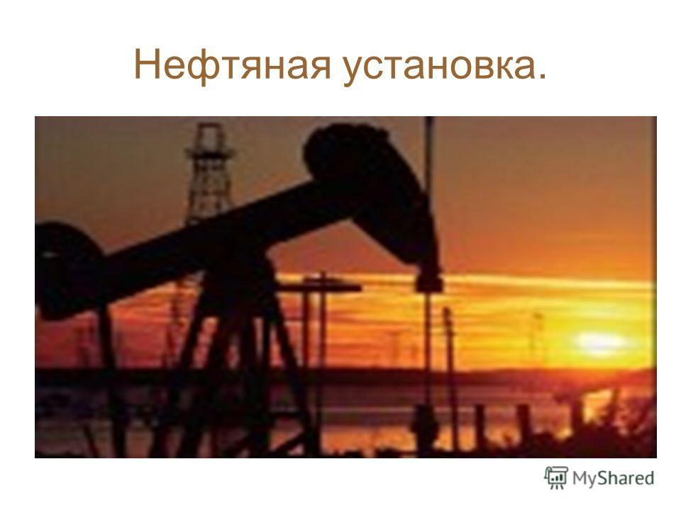 Нефтяная установка.