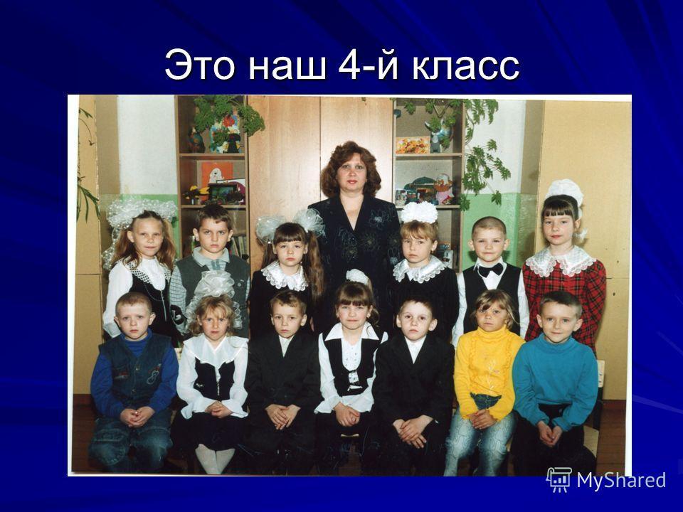 Это наш 4-й класс