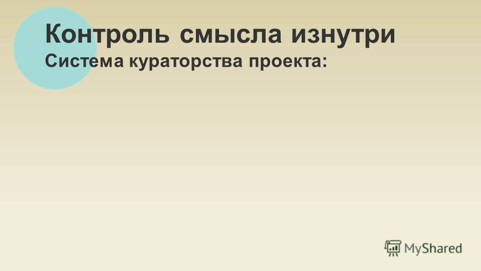 Система кураторства проекта: