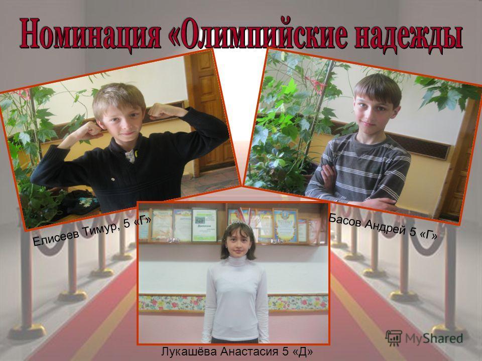 Елисеев Тимур, 5 «Г» Басов Андрей 5 «Г» Лукашёва Анастасия 5 «Д»