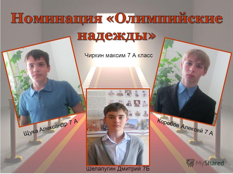 Щука Александр 7 А Коробов Алексей 7 А Чиркин максим 7 А класс Шелапугин Дмитрий 7Б