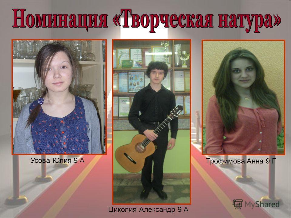 Усова Юлия 9 А Циколия Александр 9 А Трофимова Анна 9 Г