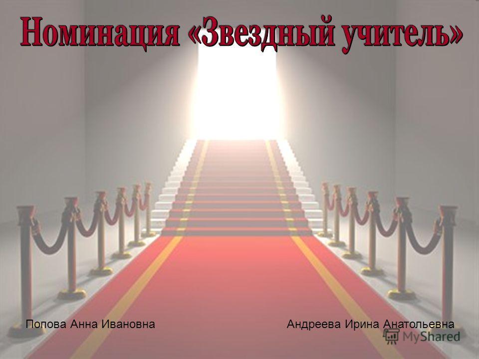 Попова Анна ИвановнаАндреева Ирина Анатольевна