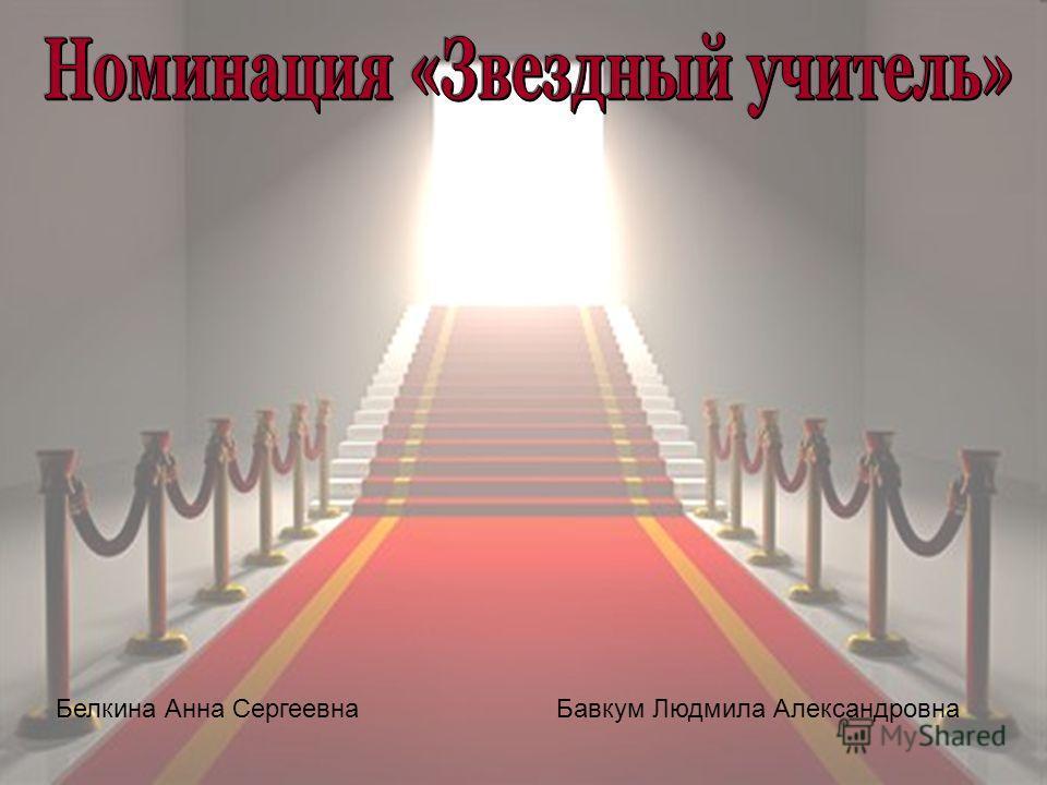 Белкина Анна СергеевнаБавкум Людмила Александровна