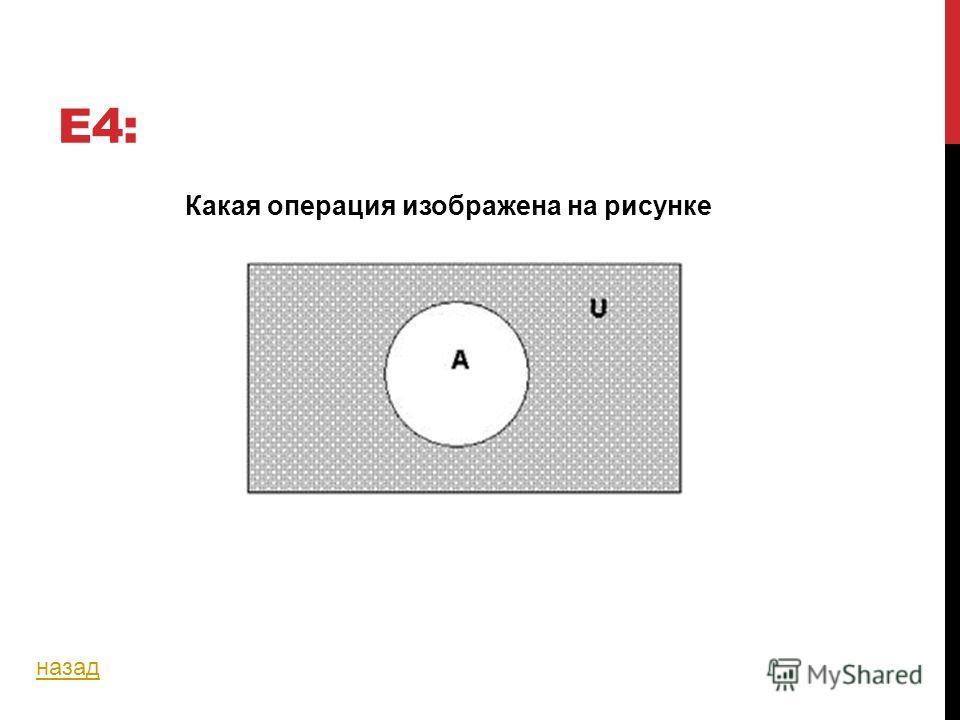 E4: Какая операция изображена на рисунке назад