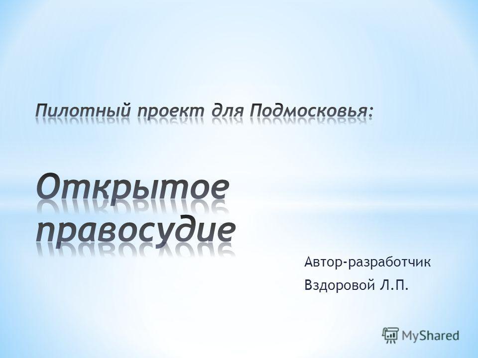 Автор-разработчик Вздоровой Л.П.