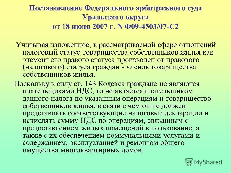 Постановление Федерального арбитражного суда Уральского округа от 18 июня 2007 г. N Ф09-4503/07-С2 Учитывая изложенное, в рассматриваемой сфере отношений налоговый статус товарищества собственников жилья как элемент его правого статуса произволен от