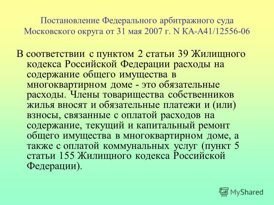 Постановление Федерального арбитражного суда Московского округа от 31 мая 2007 г. N КА-А41/12556-06 В соответствии с пунктом 2 статьи 39 Жилищного кодекса Российской Федерации расходы на содержание общего имущества в многоквартирном доме - это обязат