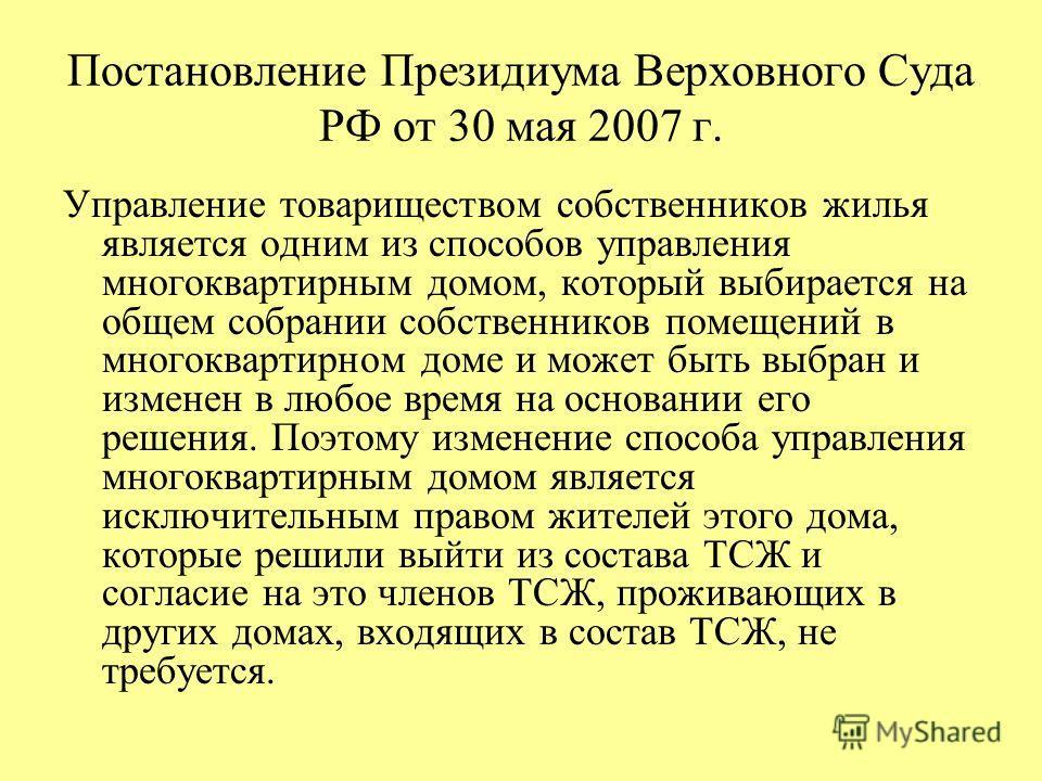 Постановление Президиума Верховного Суда РФ от 30 мая 2007 г. Управление товариществом собственников жилья является одним из способов управления многоквартирным домом, который выбирается на общем собрании собственников помещений в многоквартирном дом