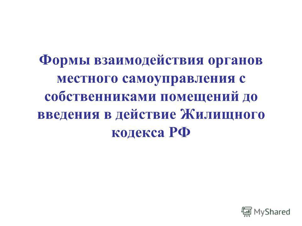 Формы взаимодействия органов местного самоуправления с собственниками помещений до введения в действие Жилищного кодекса РФ