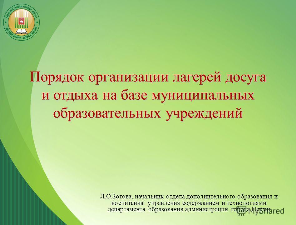 Л.О.Зотова, начальник отдела дополнительного образования и воспитания управления содержанием и технологиями департамента образования администрации города Перми