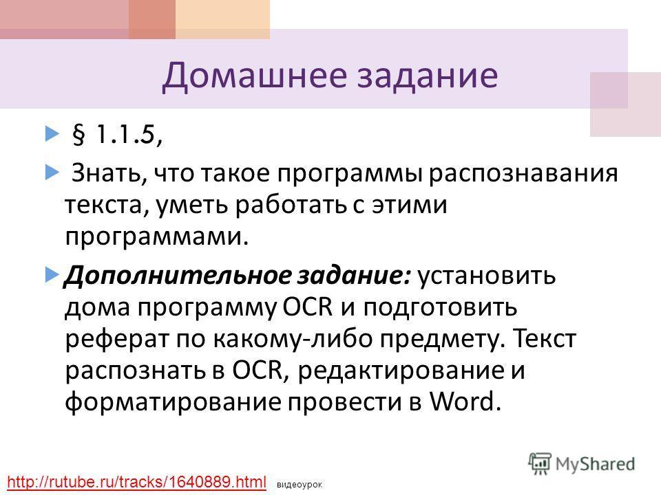 Домашнее задание § 1.1.5, Знать, что такое программы распознавания текста, уметь работать с этими программами. Дополнительное задание : установить дома программу OCR и подготовить реферат по какому - либо предмету. Текст распознать в OCR, редактирова