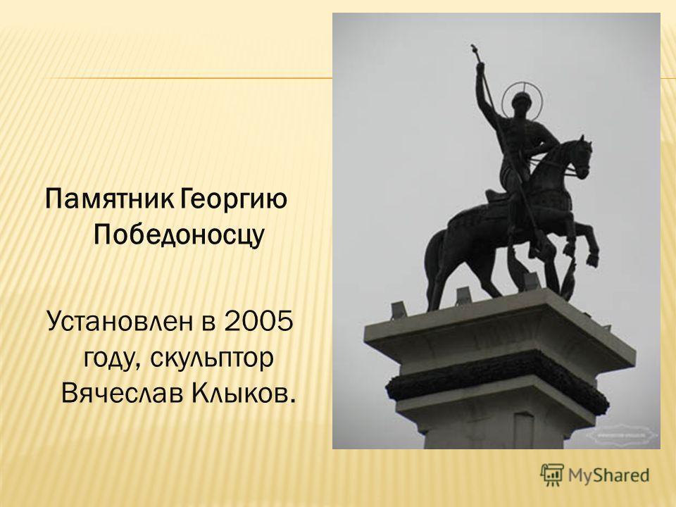 Евпатий Коловрат (1200 январь 1238) рязанский боярин, воевода и богатырь, герой рязанского народного сказания XIII века, времён нашествия Батыя