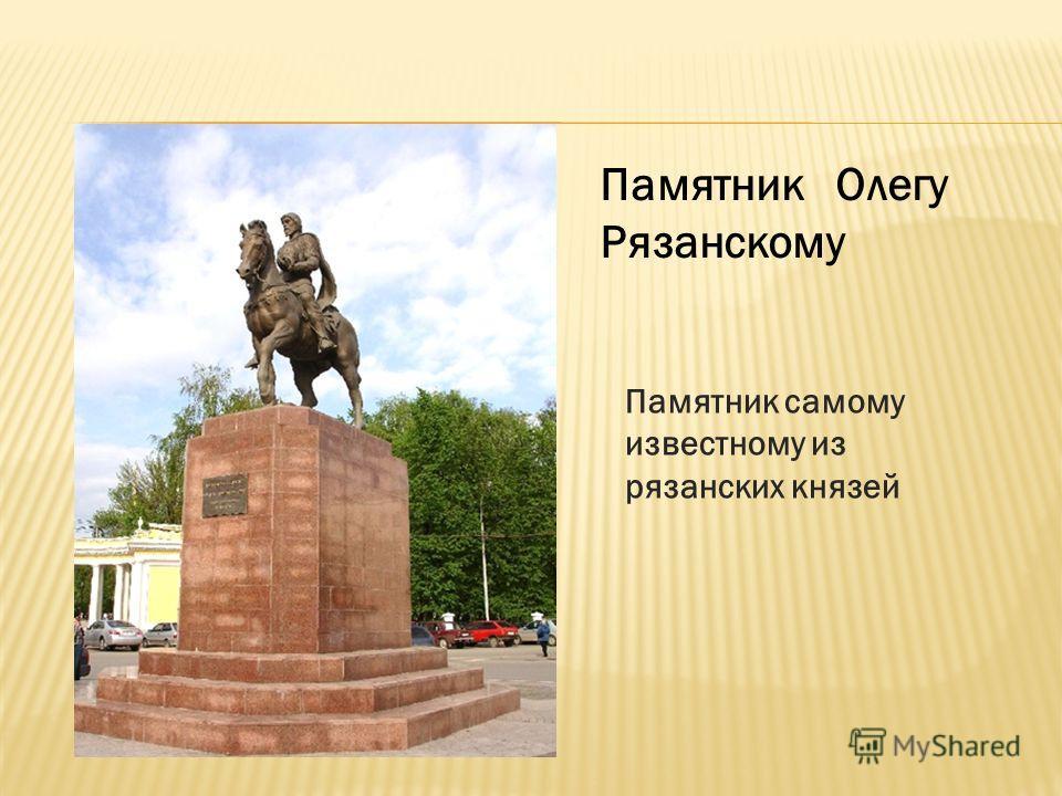 Памятник Герою Советского Союза и национальному герою Италии Ф.А.Полетаеву был открыт в 1970 году. Федор Андрианович Полетаев уроженец Рязанской области. В годы Великой Отечественной войны гвардеец-артиллерист храбро сражался против гитлеровцев