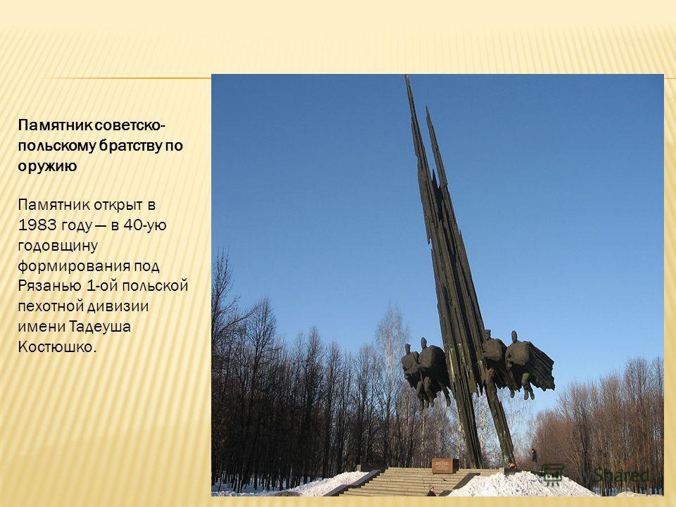 Монументальный комплекс на площади победы сюда в день Победы приходят ветераны Великой Отечественной войны.