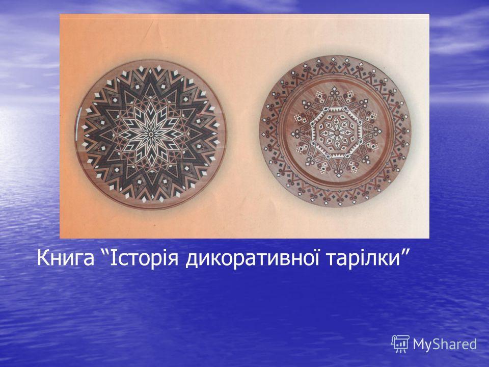Книга Історія дикоративної тарілки