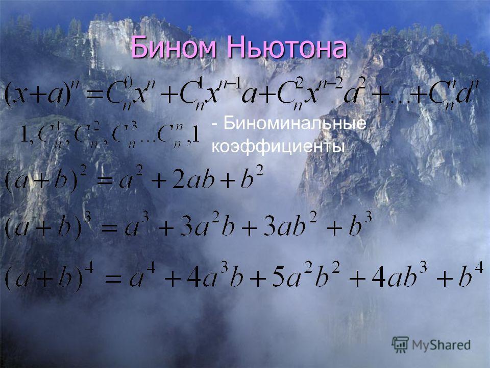 Бином Ньютона - Биноминальные коэффициенты