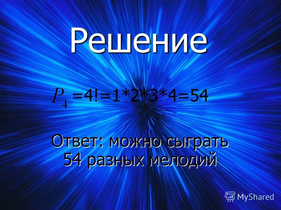 Решение =4!=1*2*3*4=54 Ответ: можно сыграть 54 разных мелодий