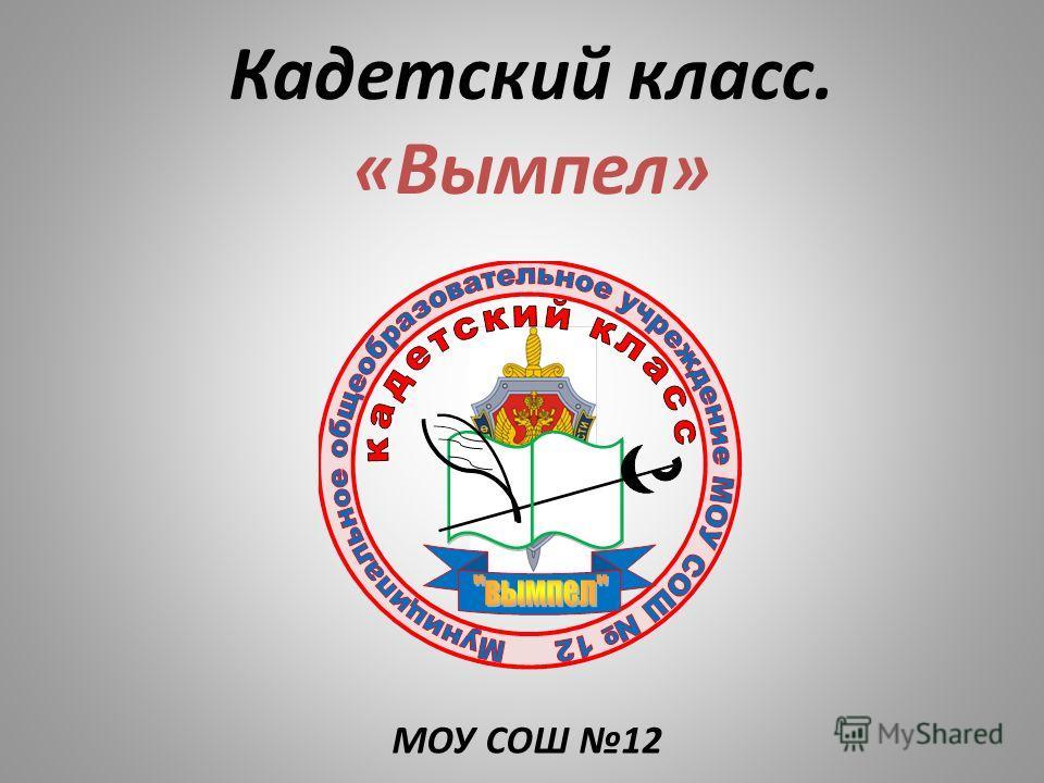 Кадетский класс. «Вымпел» МОУ СОШ 12
