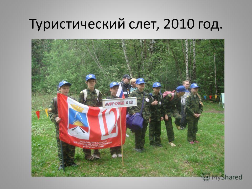 Туристический слет, 2010 год.