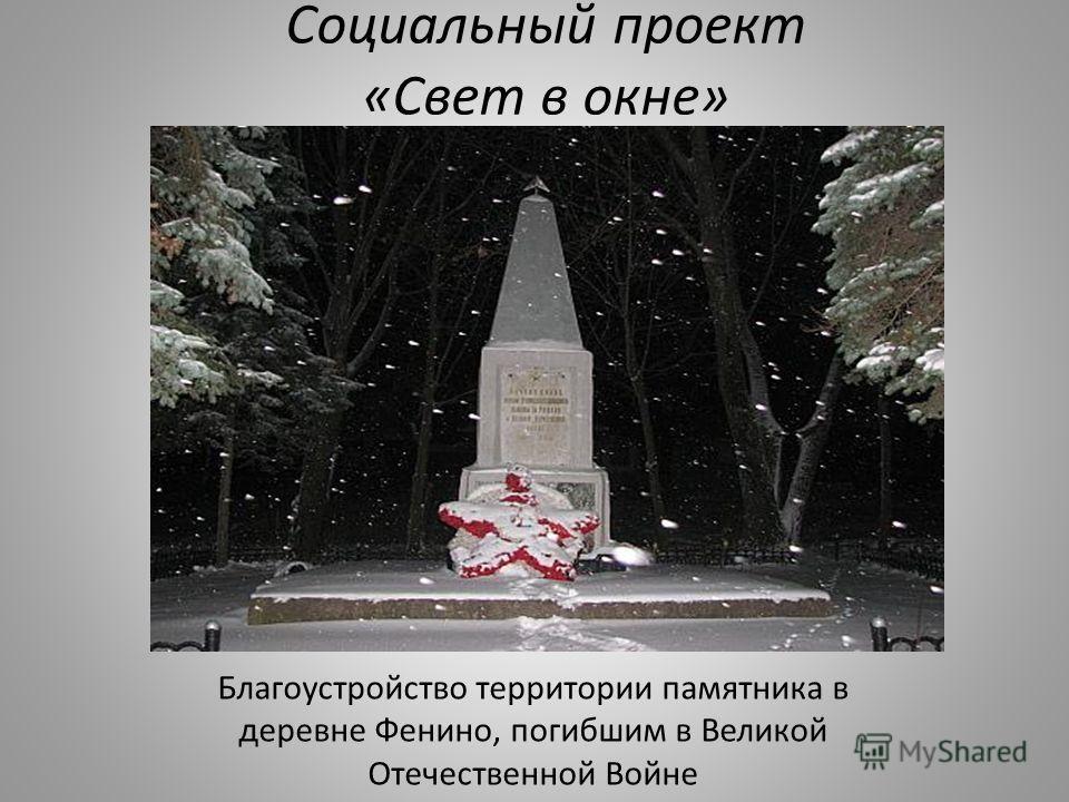Социальный проект «Свет в окне» Благоустройство территории памятника в деревне Фенино, погибшим в Великой Отечественной Войне