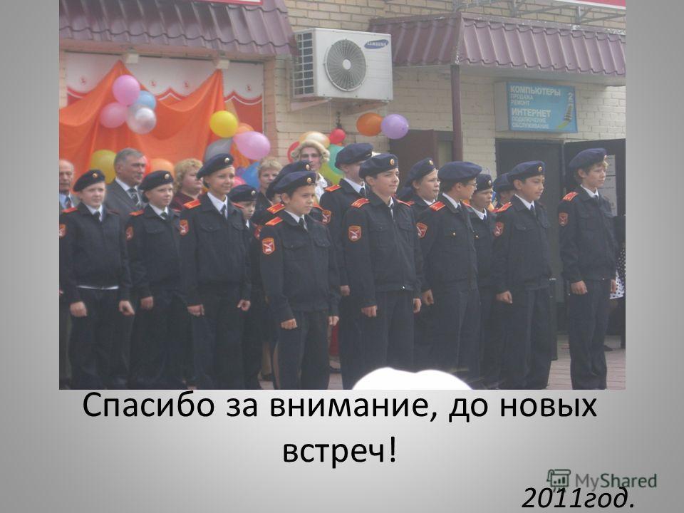 кадетский марш скачать