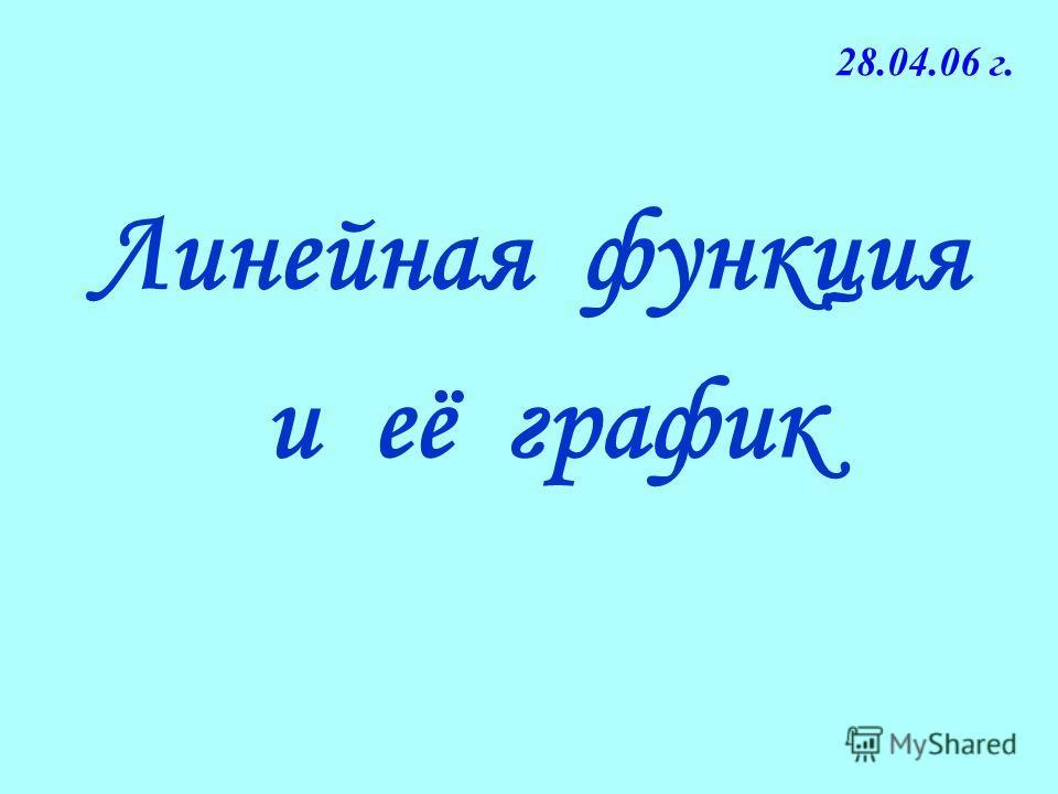 Линейная функция и её график 28.04.06 г.. 1 1 ...: www.myshared.ru/slide/753830
