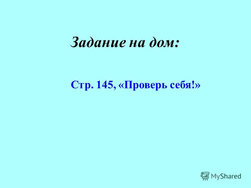 Задание на дом: Стр. 145, «Проверь себя!»