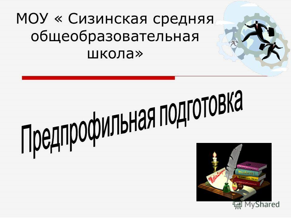МОУ « Сизинская средняя общеобразовательная школа»
