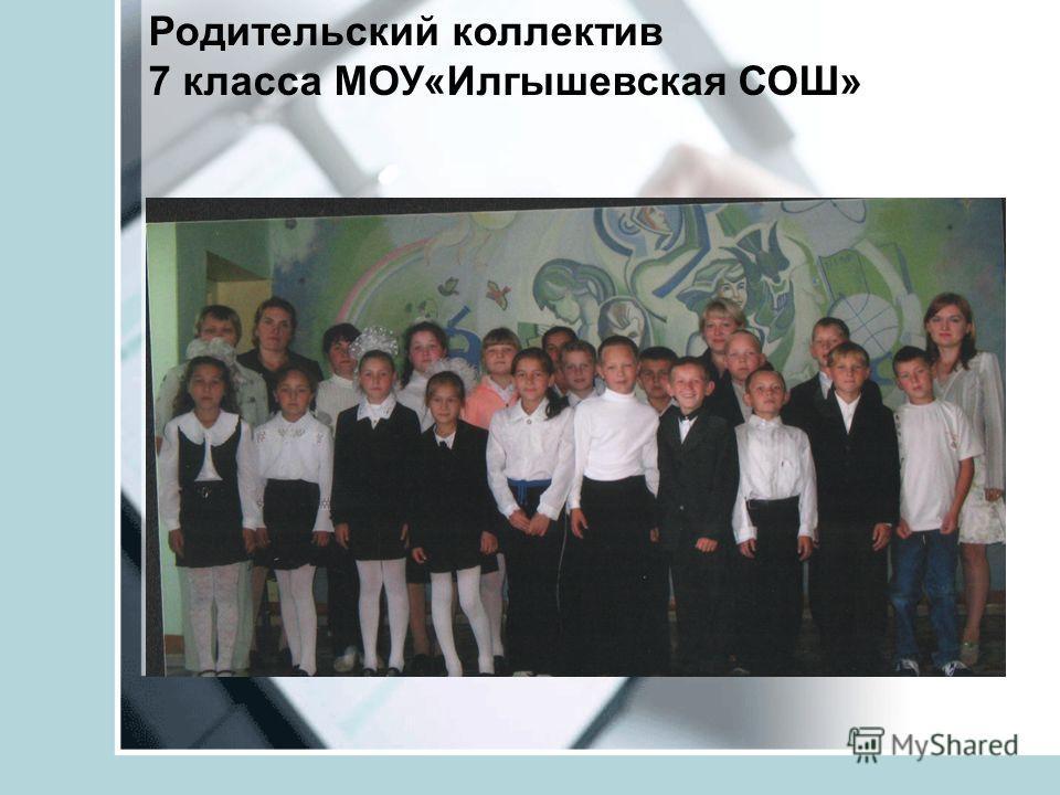 Родительский коллектив 7 класса МОУ«Илгышевская СОШ»