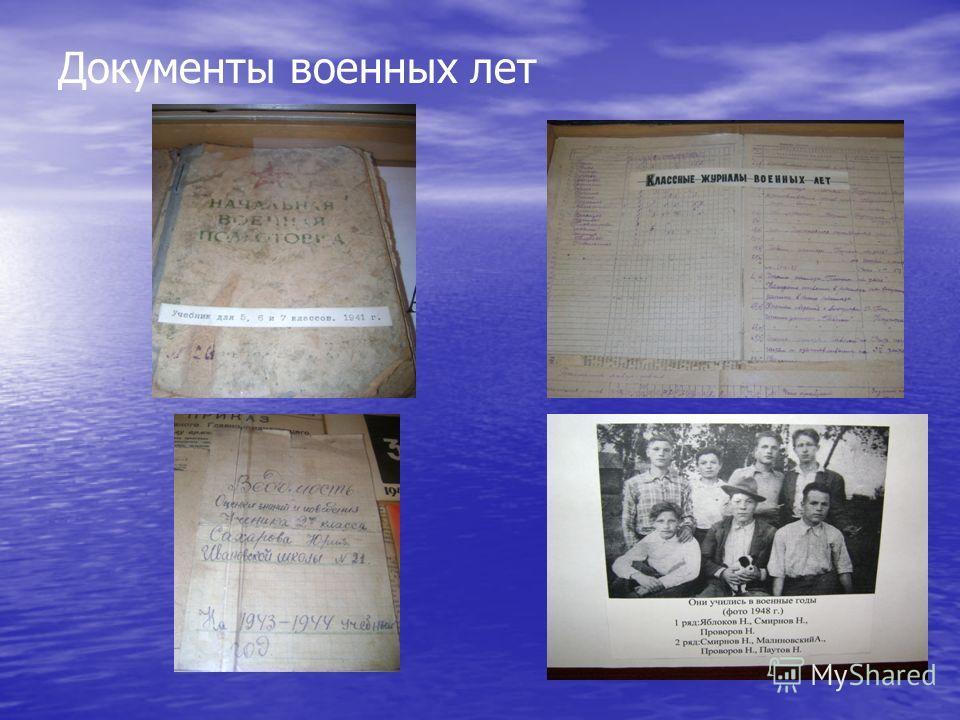 Документы военных лет