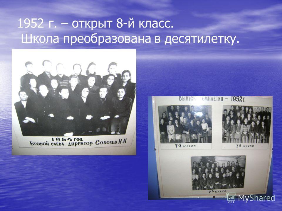 1952 г. – открыт 8-й класс. Школа преобразована в десятилетку.