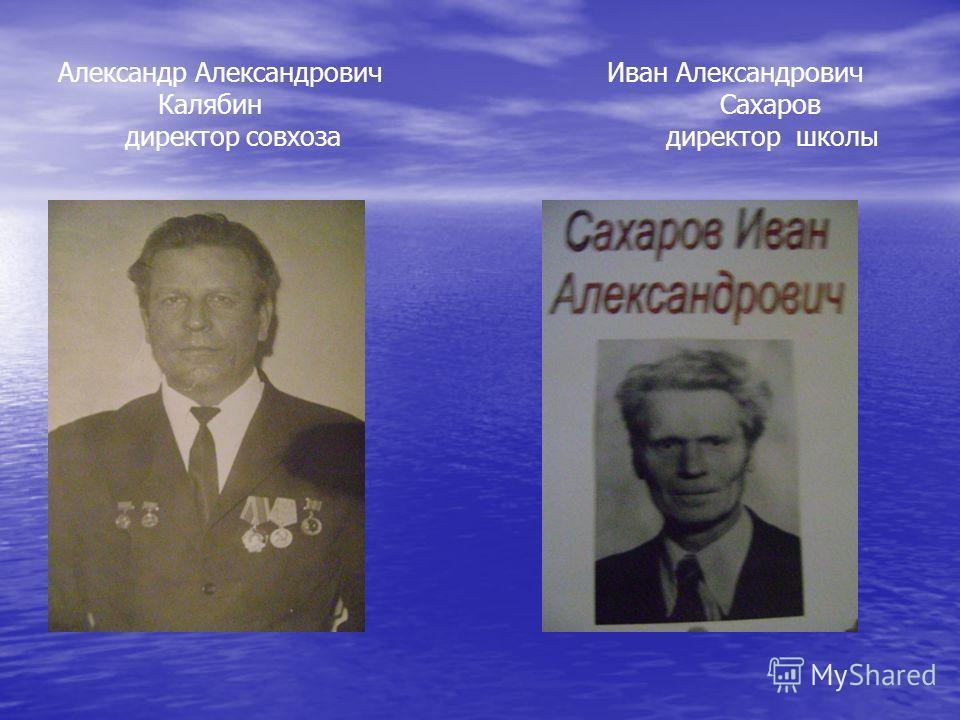 Александр Александрович Иван Александрович Калябин Сахаров директор совхоза директор школы