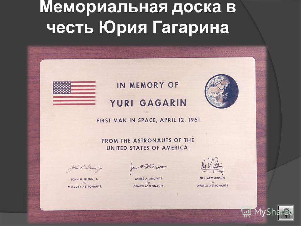 Мемориальная доска в честь Юрия Гагарина