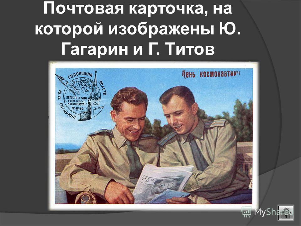 Почтовая карточка, на которой изображены Ю. Гагарин и Г. Титов