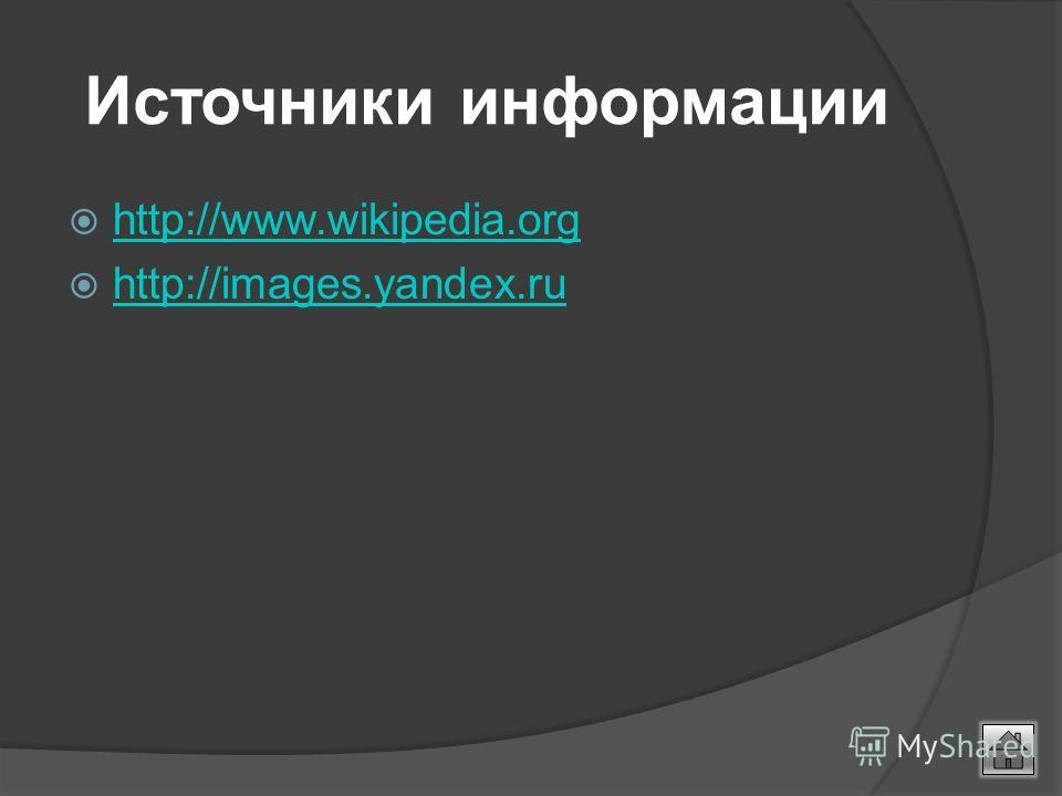 Источники информации http://www.wikipedia.org http://images.yandex.ru