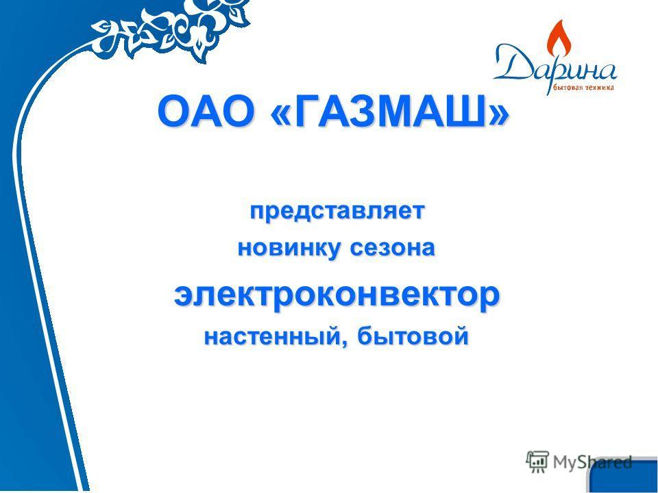 ОАО «ГАЗМАШ» представляет новинку сезона электроконвектор настенный, бытовой