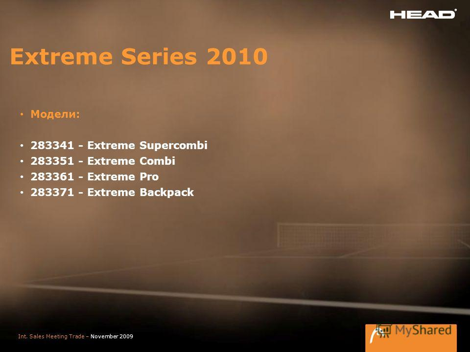 Slide 11 Int. Sales Meeting Trade – November 2009 Модели: 283341 - Extreme Supercombi 283351 - Extreme Combi 283361 - Extreme Pro 283371 - Extreme Backpack Extreme Series 2010