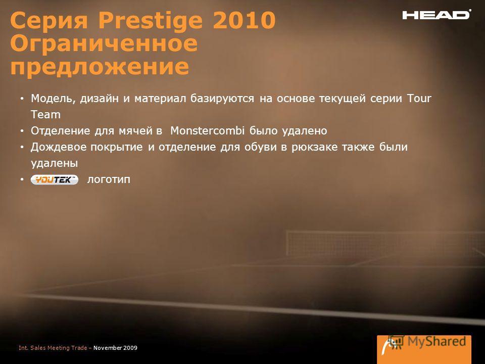 Slide 6 Int. Sales Meeting Trade – November 2009 Серия Prestige 2010 Ограниченное предложение Модель, дизайн и материал базируются на основе текущей серии Tour Team Отделение для мячей в Monstercombi было удалено Дождевое покрытие и отделение для обу