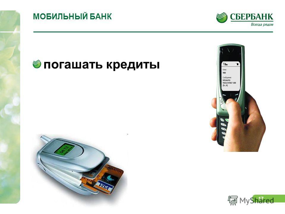 17 погашать кредиты МОБИЛЬНЫЙ БАНК