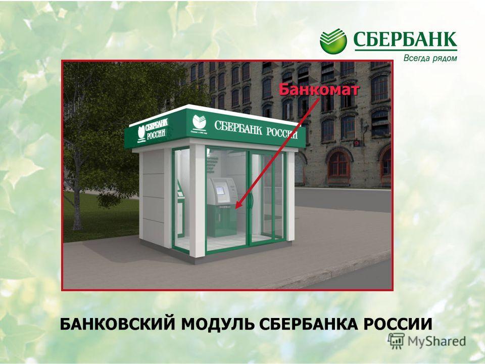 22 БАНКОВСКИЙ МОДУЛЬ СБЕРБАНКА РОССИИ Банкомат