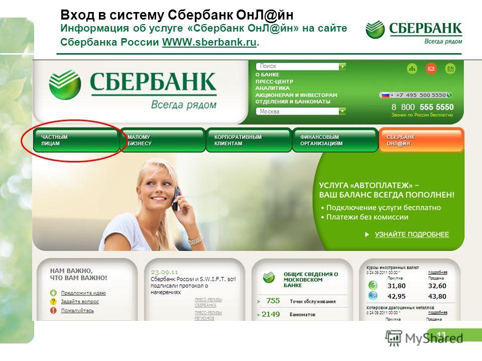 13 Вход в систему Сбербанк ОнЛ@йн Информация об услуге «Сбербанк ОнЛ@йн» на сайте Сбербанка России WWW.sberbank.ru.WWW.sberbank.ru