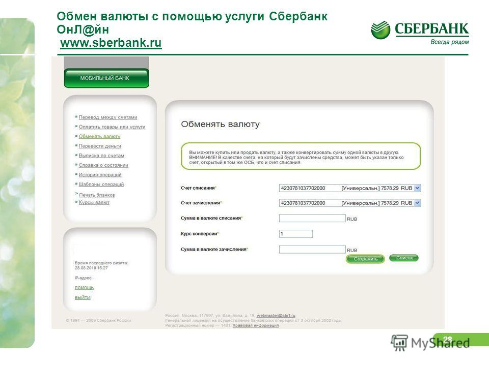 28 Обмен валюты с помощью услуги Сбербанк ОнЛ@йн www.sberbank.ruwww.sberbank.ru