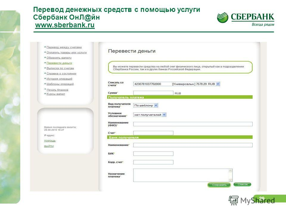 29 Перевод денежных средств с помощью услуги Сбербанк ОнЛ@йн www.sberbank.ruwww.sberbank.ru